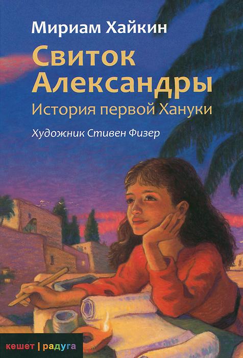 Мириам Хайкин Свиток Александры. История первой Хануки