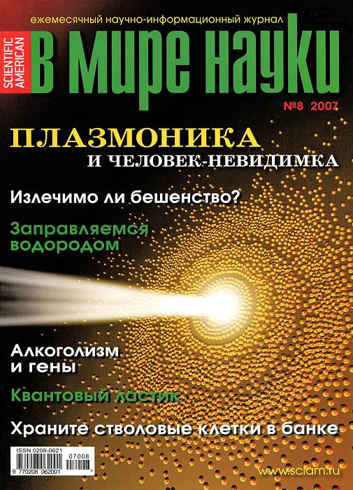В мире науки, №8, 2007 в мире науки 9 2009