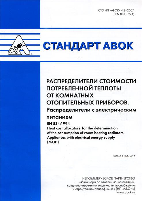 Стандарт АВОК. Распределители стоимости потребленной теплоты от комнатных отопительных приборов. Распределители с электрическим питанием автоклав с электрическим теном