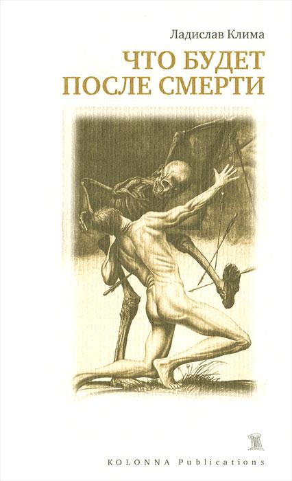Ладислав Клима Что будет после смерти
