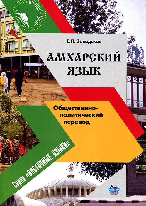 Амхарский язык. Общественно-политический перевод. Уровень