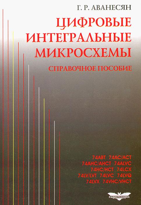 Г. Р. Аванесян Цифровые интегральные микросхемы