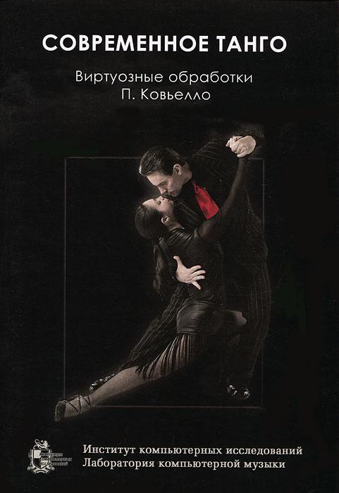 П. Ковьелло Современное танго цена