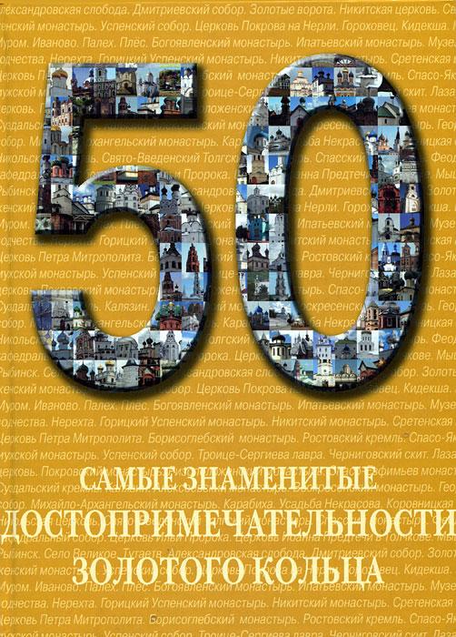 Самые знаменитые достопримечательности Золотого кольца ISBN: 978-5-7793-2016-0, 978-5-7793-2010-8