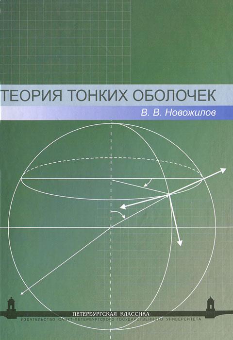 В. В. Новожилов Теория тонких оболочек