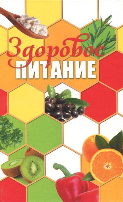Здоровое питание книги альпина паблишер когда здоровое питание вредит орторексия