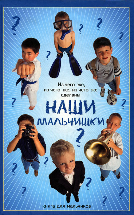 К. В. Балашов Из чего же, из чего же, из чего же сделаны наши мальчишки? григорий лепс – ты чего такой серьёзный cd