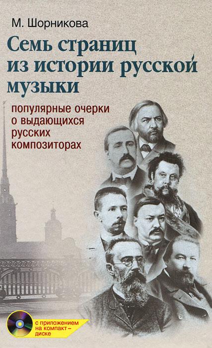 Семь страниц из истории русской музыки (+ CD-ROM)