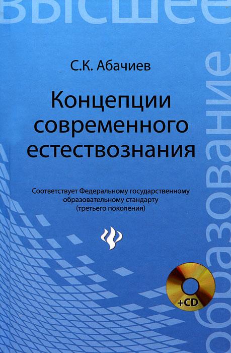 С. К. Абачиев Концепции современного естествознания (+ CD-ROM) с и непейвода грим учебное пособие dvd rom