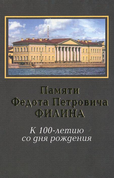 Памяти Федота Петровича Филина