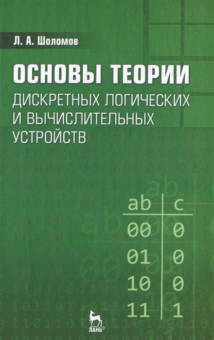 Основы теории дискретных логических и вычислительных устройств