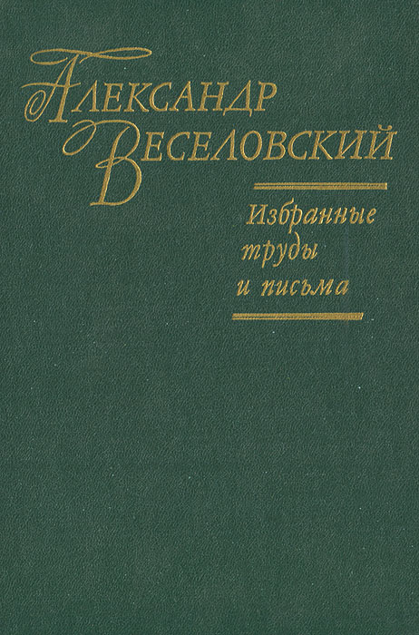 Александр Веселовский. Александр Веселовский. Избранные труды и письма