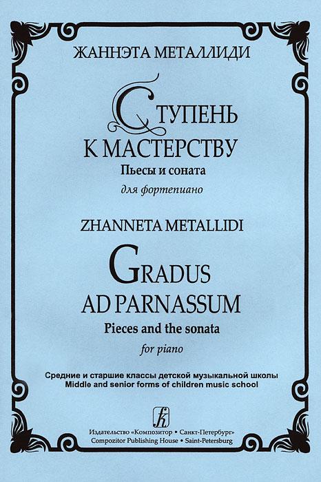 цена на Жаннэта Металлиди Жаннэта Металлиди. Ступень к мастерству. Пьесы и соната для фортепиано / Zhanneta Metallidi: Gradus ad Parnassum: Pieces and the Sonata for Piano