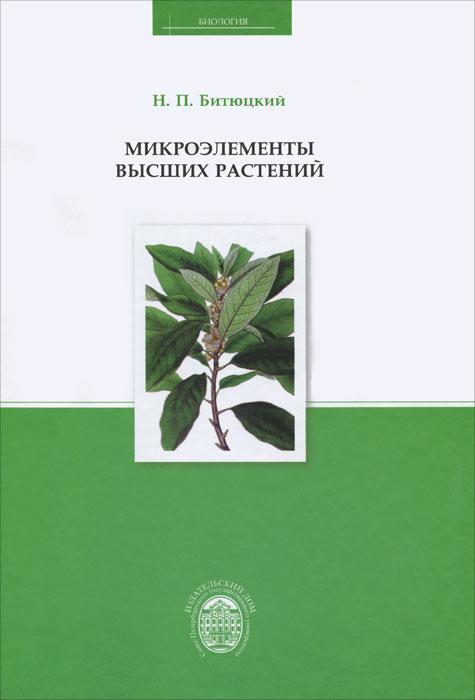 другими словами в книге Н. П. Битюцкий