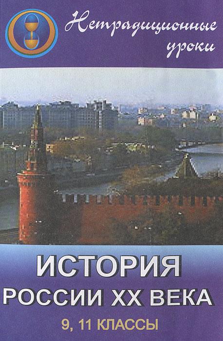Нетрадиционные уроки. История России ХХ века. 9, 11 классы