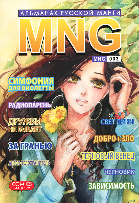 MNG. Альманах русской манги. Выпуск 3