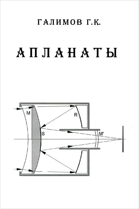 Г. К. Галимов Апланаты. Том 3. Апланатические телескопы и антенны сокровища мировой мудрости теории практики советы беж