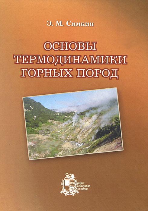 Э. М. Симкин Основы термодинамики горных пород