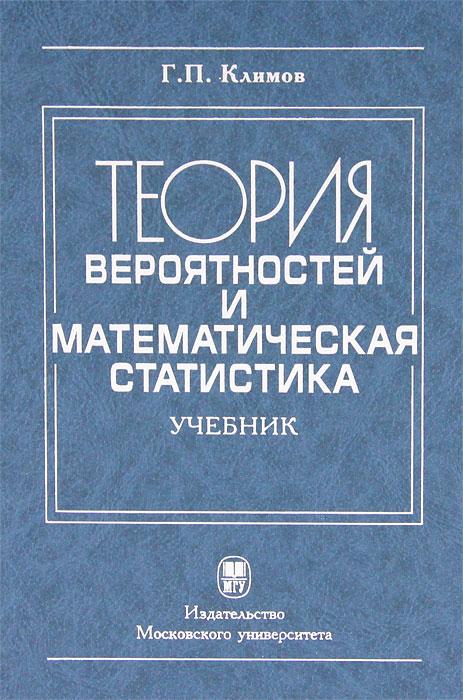 Теория вероятностей и математичесая статистика