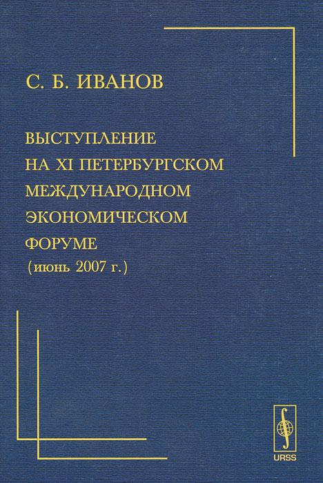 Выступление на XI Петербургском международном экономическом форуме (июнь 2007 г.)