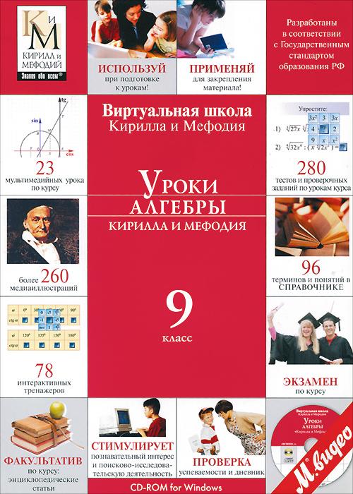 Уроки алгебры Кирилла и Мефодия. 9 класс