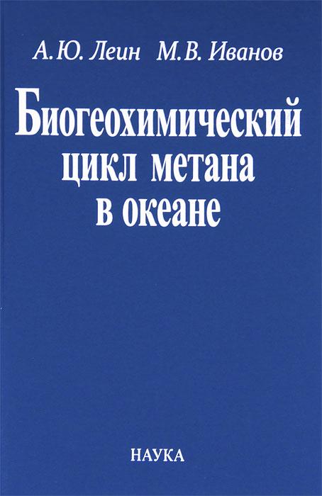 А. Ю. Леин, М. В. Иванов. Биогеохимический цикл метана в океане