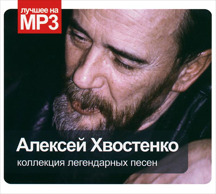 Алексей Хвостенко.  Коллекция легендарных песен (mp3) РМГ Рекордз