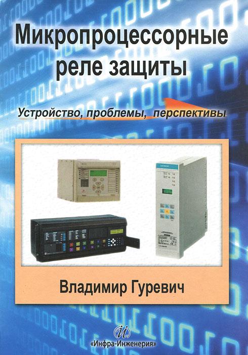 Владимир Гуревич Микропроцессорные реле защиты. Устройство, проблемы, перспективы