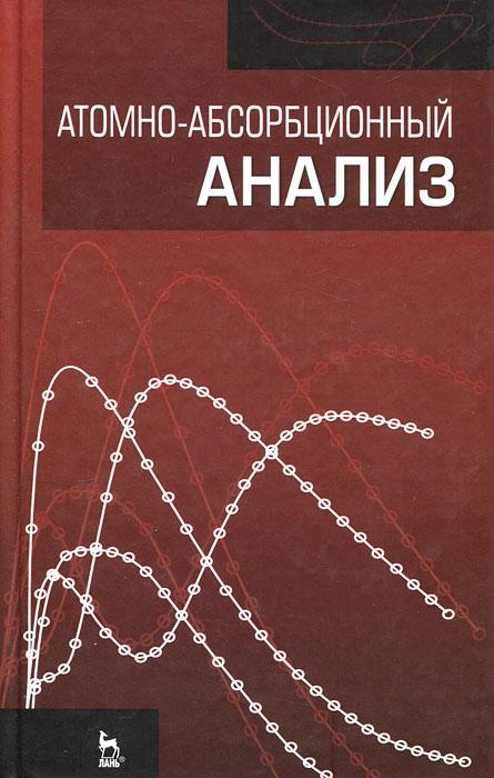 Атомно-абсорбционный анализ