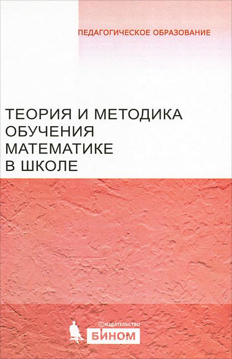Теория и методика обучения математике в школе