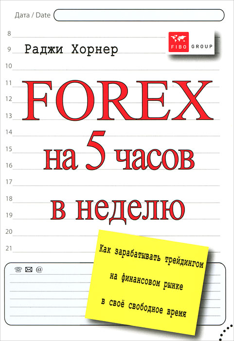 Раджи Хорнер Forex на 5 часов в неделю. Как зарабатывать трейдингом на финансовом рынке в свободное время