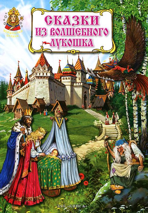 Сказки из волшебного лукошка валерий лохов сказки из сибири сборник