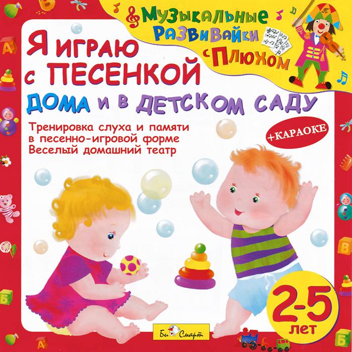 Юрий Кудинов Я играю с песенкой дома и в детском саду би смарт cd диск сборник песен владимира шаинского а я играю на гармошке