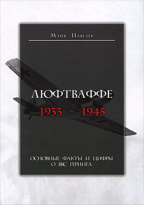 Майк Павелек Люфтваффе. 1933-1945 рудель г пилот штуки мемуары аса люфтваффе 1939 1945