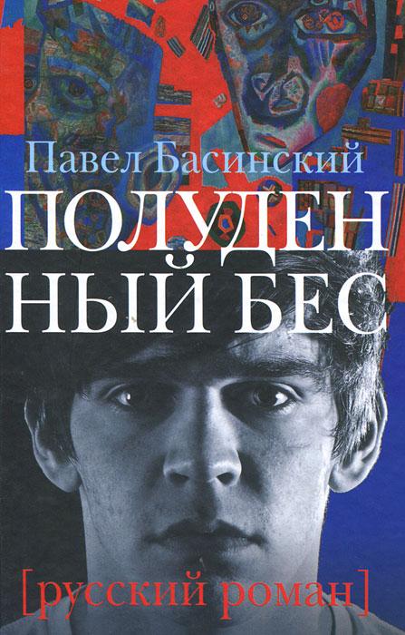 Павел Басинский Полуденный бес
