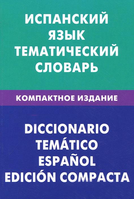 Испанский язык. Тематический словарь.