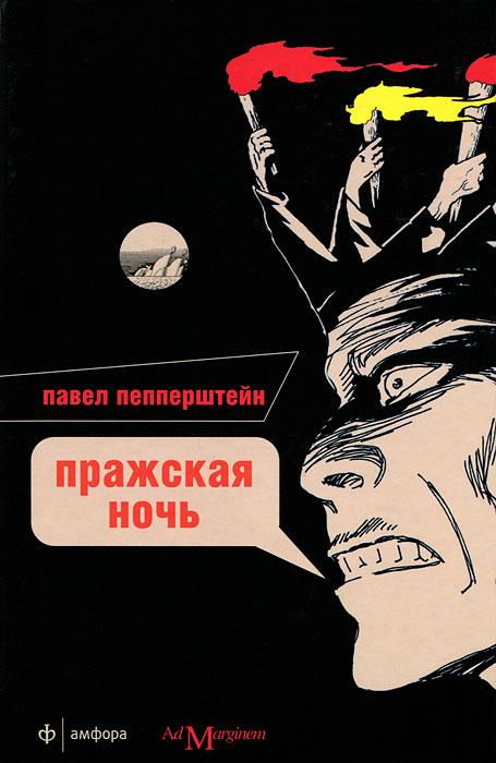 Павел Пепперштейн Пражская ночь 1968 год пражская весна историческая ретроспектива