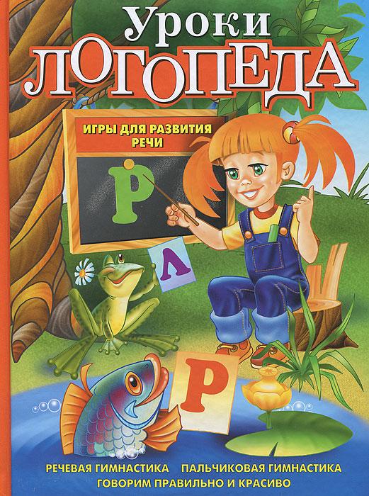Елена Косинова Уроки логопеда. Игры для развития речи косинова е уроки логопеда