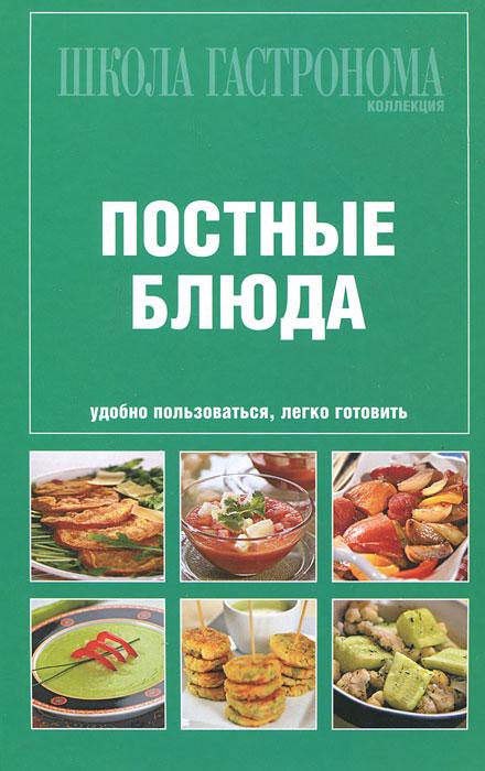 Постные блюда книги эксмо все блюда для поста