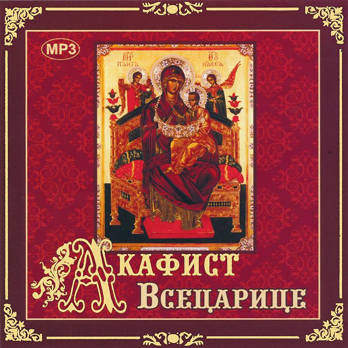 Акафист Всецарице (mp3) икона святой никита