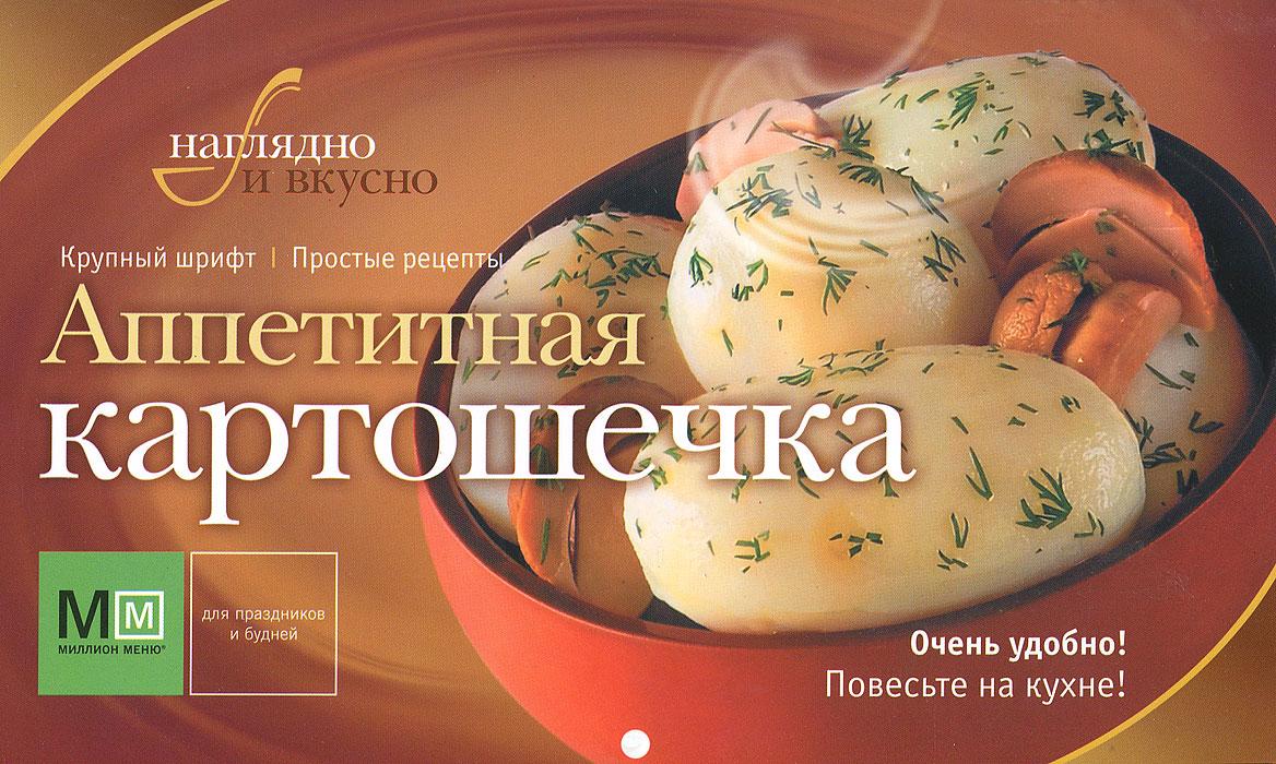 Аппетитная картошечка готовим просто и вкусно лучшие рецепты 20 брошюр