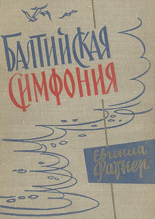 Балтийская симфония