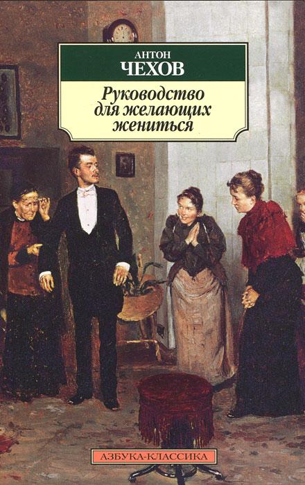 Антон Чехов Руководство для желающих жениться антон чехов пьесы
