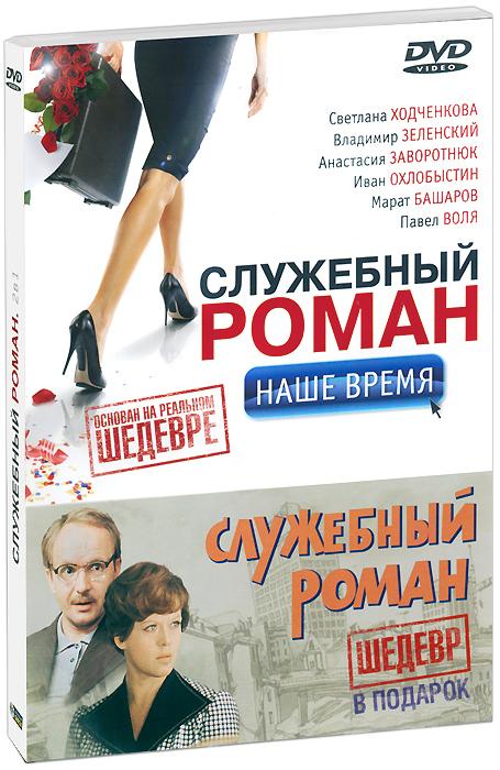 Служебный роман: Наше время / Служебный роман (2 DVD) блокада 2 dvd