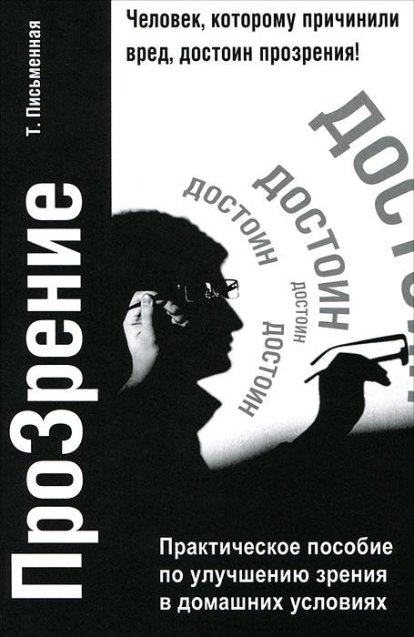 Т. Письменная ПроЗрение книги эксмо я снова вижу настройка зрения в домашних условиях книга в суперобложке