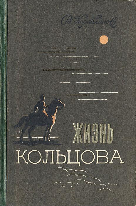 Жизнь Кольцова пневматическое оружие цены воронеж