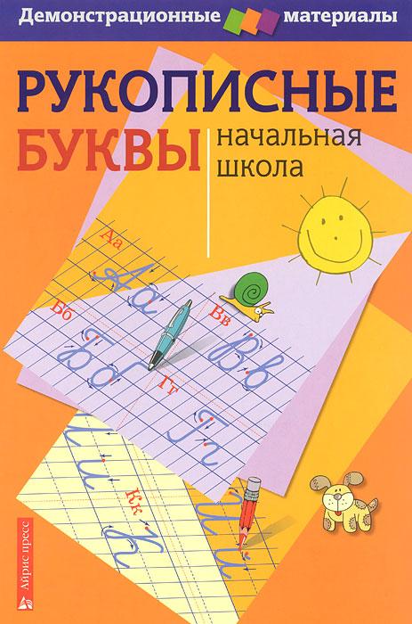 Рукописные буквы. Демонстрационный материал для начальной школы рукописные буквы начальная школа