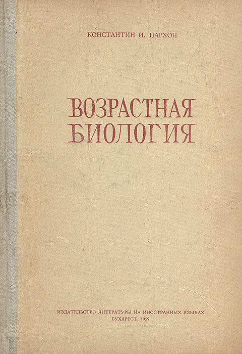 таким образом в книге Константин И. Пархон
