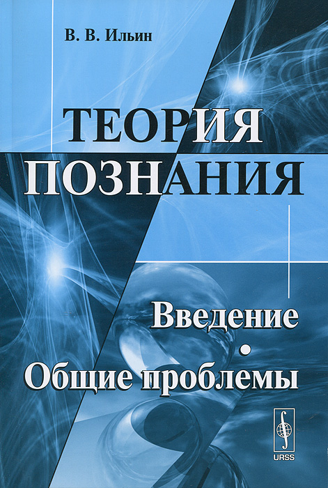 В. В. Ильин Теория познания. Введение. Общие проблемы ильин в теория познания философия как оправдание абсолютов в поисках causa finalis
