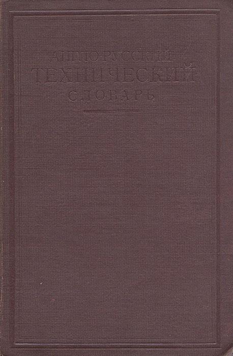 Англо-русский технический словарь словари справочники и энциклопедии